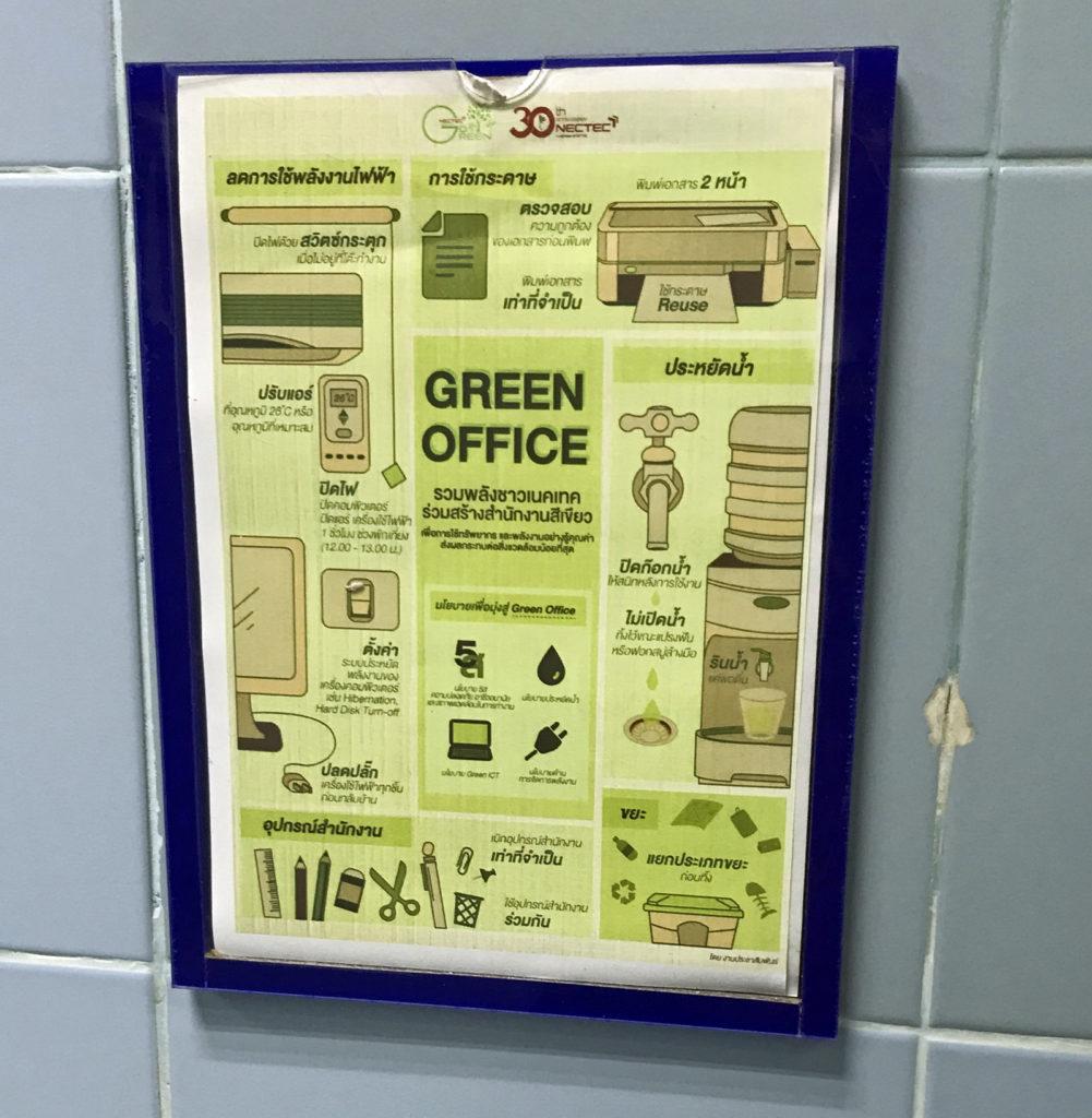 Vihreää ajattelua tehostetaan toimistorakennusten seinille nostetuilla kylteillä. Kuva: Kimmo Pekari.