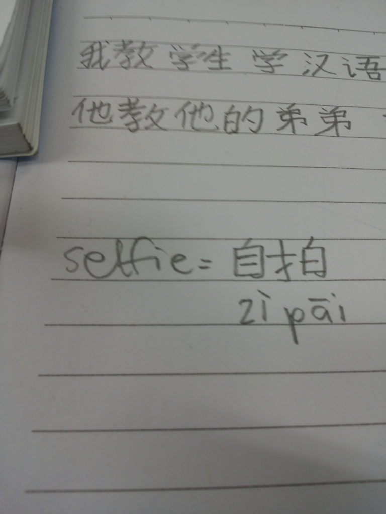 Akateemisen urani tärkein muistiinpano. Selfie on kiinaksi zipai. Kuva: Anu Kerttula.