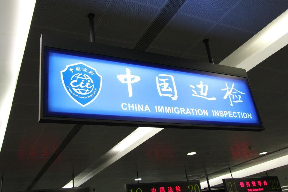 Kiinan rajatarkastuksessa vierähtää ruuhka-aikaan pitkä tovi. Myös ulkomaalaiset voivat nykyään säästää aikaa sähköistä tarkastusta hyödyntämällä. Kuva: Mika-Matti Taskinen