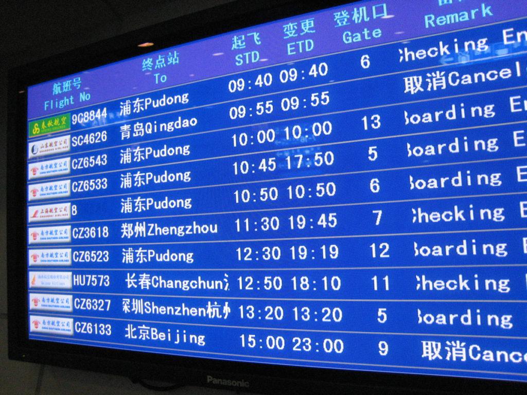 Kiinassa etenkin kotimaisten ja lähialueille suuntautuvien lentojen myöhästely on niin tavanomaista, että sillä on ansaittu kärkisija myöhästelytilastoissa. Kuva: Wikimedia Commons.