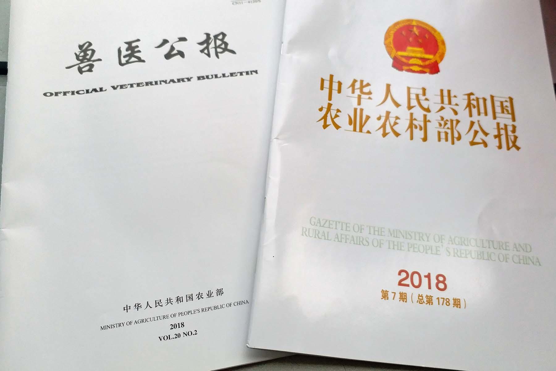Kiinan maatalous- ja maaseutuministeriö lähettää suurlähetystöön joka kuukausi eläintauteihin perustuvat maakohtaiset tuontikiellot sekä eläintauti-ilmoitukset ja tilastot muun muassa väärennettyjen rokotteiden myynnistä. Kuva: Anna-Stiina Antola.