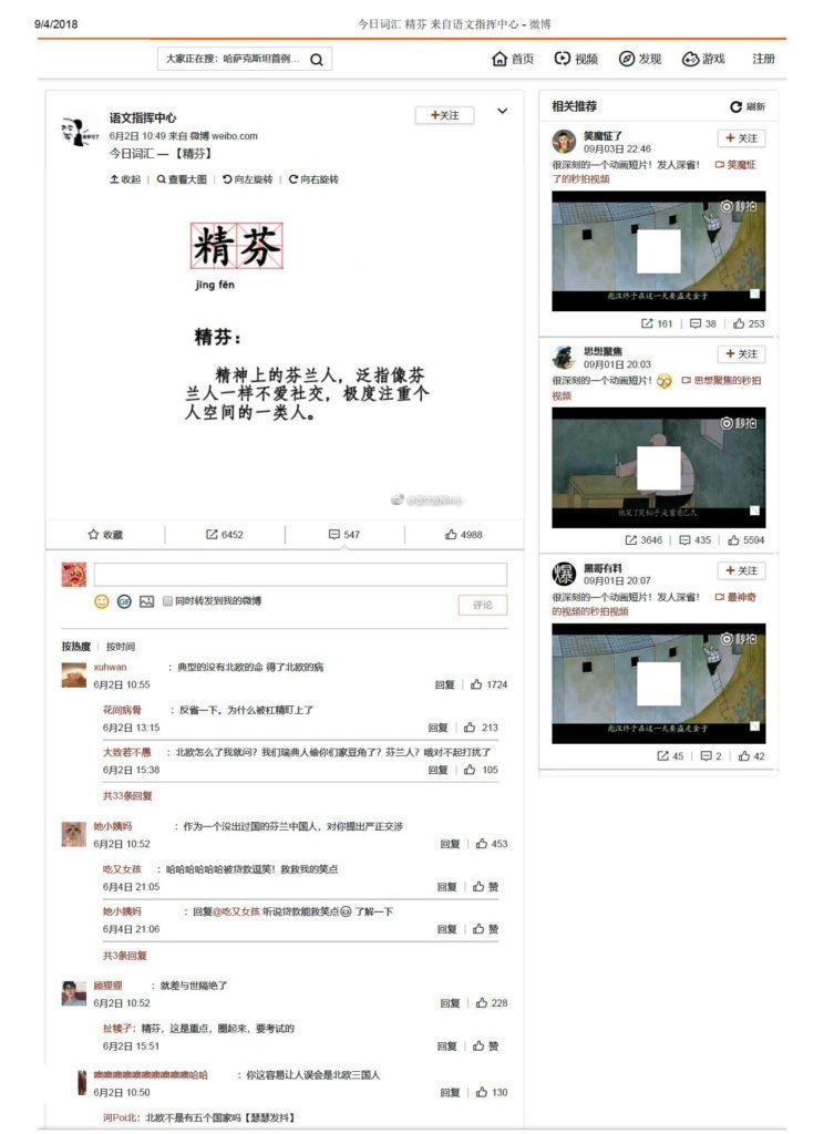 """""""Kielen komentokeskus"""" (语文指挥中心) julkaisee verkossa ja somessa trendikkäitä termejä ja uudissanoja ja avaa niiden merkitystä. Määritelmä jingfen-termistä Weibossa sai tuhansia tykkäyksiä ja jakoja."""