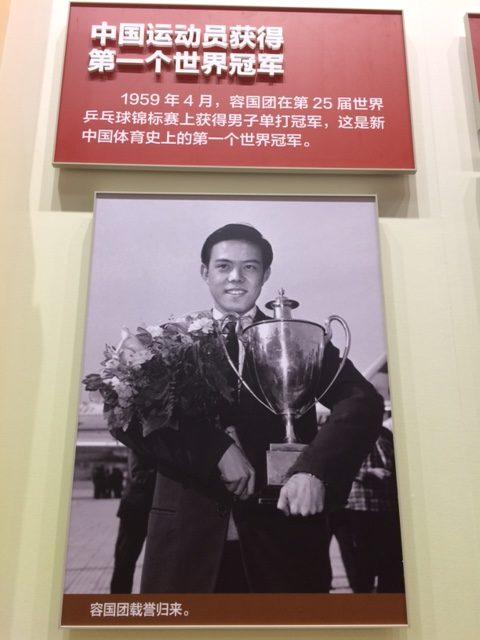 Kiinan kansantasavallan ensimmäinen maailmanmestaruus tuli tietysti pöytätenniksestä (Rong Guotuoan, 1959)